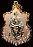 เหรียญในหลวงนั่งบัลลังก์