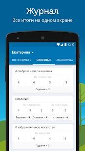 Dnevnik.ru APK for Bluestacks