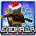 Блокада 3D - New year release APK for Kindle Fire