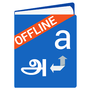 Tamil Dictionary - Average rating 4.400