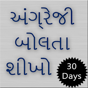 Learn English 30 Day Gujarati