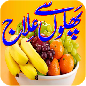 Phalon se ilaj in Urdu: Fawaid