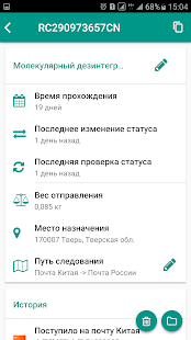 Post Tracker – Miniaturansicht des Screenshots
