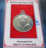 เหรียญพระครูพุทธบทบริบาล วัดพลวง เนื้ออัลปาก้า 2518 สวยพร้อมบัตร