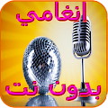 Free Download أنغامي بدون نت2017 APK for Blackberry