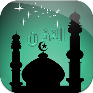 Free application that adhan prayer times in your city athan and salat first 2017 APK Icon