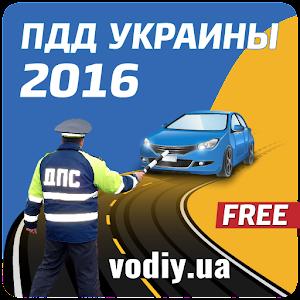 ПДД Украины 2016