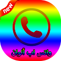 Free واتس اب ألوان APK for Windows 8