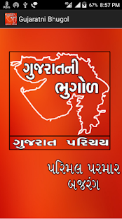 Gujaratni bhugol - screenshot
