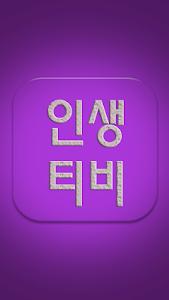 인생티비_무료다시보기_라이브_실시간 이미지[1]