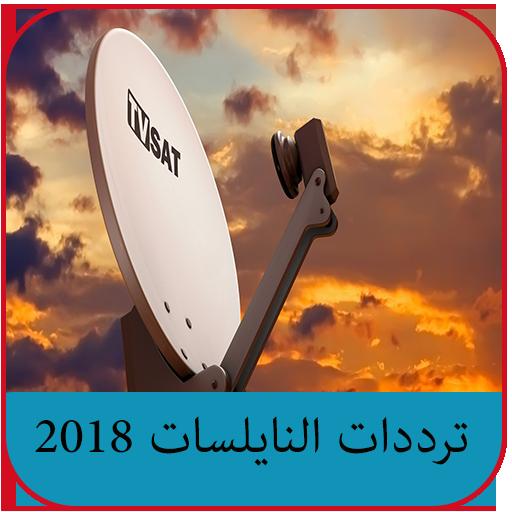ترددات النايلسات 2018