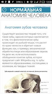 App Нормальная анатомия человека APK for Windows Phone