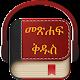 Amharic Holy Bible - AppMET