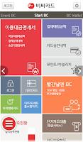 Screenshot of 비씨카드(BC카드,BCcard)