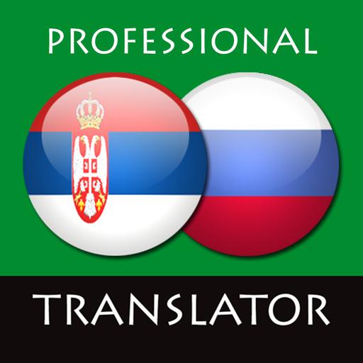 Android aplikacija Српска Руски превод