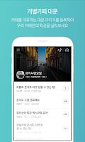 Screenshot of 네이버 카페  - Naver Cafe