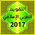 التقويم العربي الإسلامي 2017