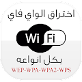Download اختراق شبكات Wifi PRANK APK to PC