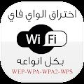 اختراق شبكات Wifi PRANK APK for Bluestacks
