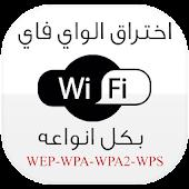 Download اختراق شبكات Wifi PRANK APK to PC