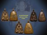 เหรียญหล่อ หลวงพ่อไป๋ ญาณผโล วัดท่าหลวง จ.พิจิตร ปี 2514 ( 3 องค์ )