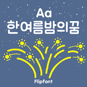 Aa한여름밤의꿈™ 한국어 Flipfont - Monotype Imaging Inc.