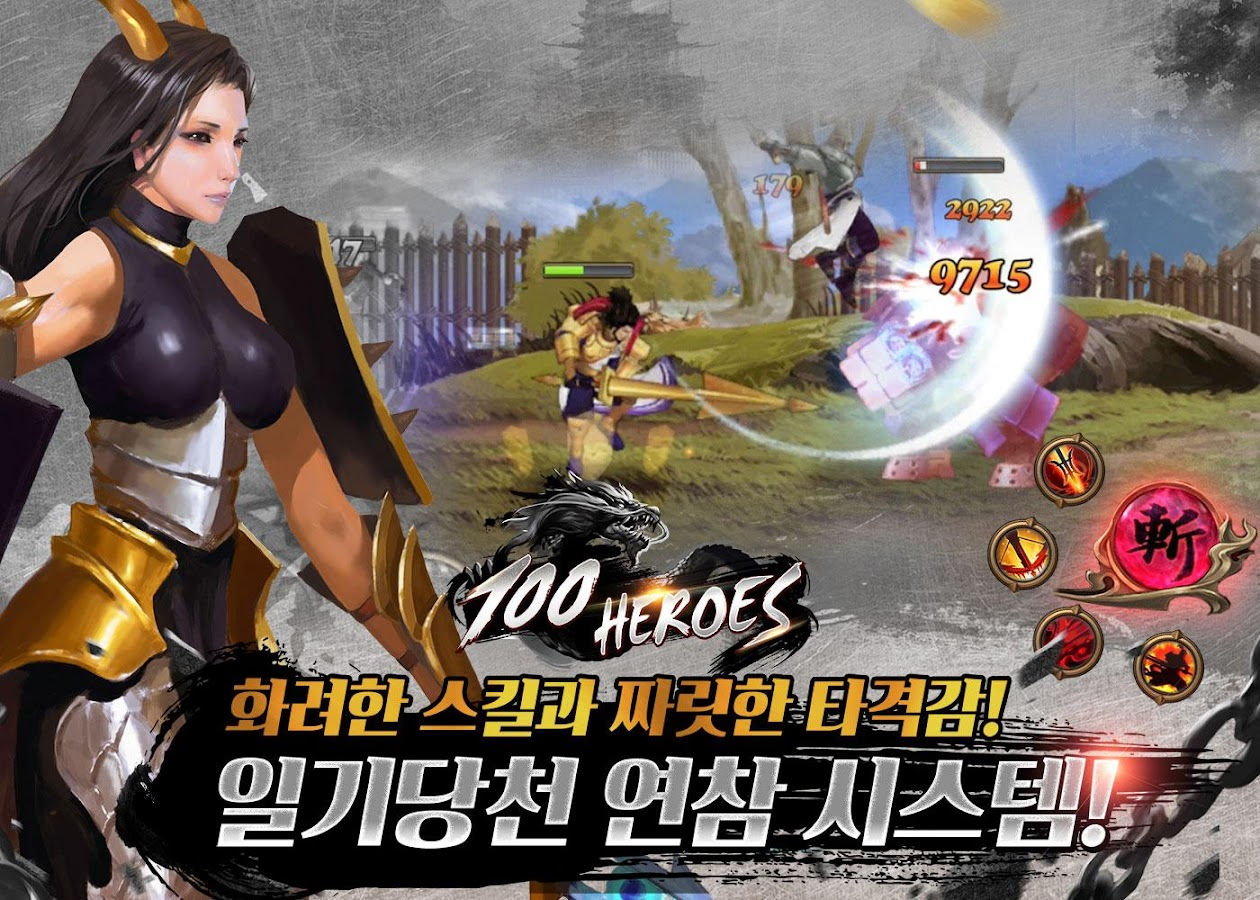 100 Heroes Screenshot 12