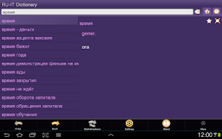 Screenshot of Russian Italian Dictionary