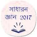 App Bengali General Knowledge APK for Kindle