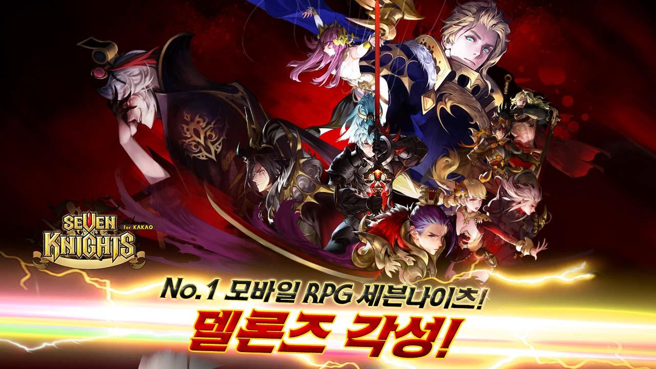 세븐나이츠 for Kakao Screenshot 7