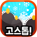 Free Download 고스톱! - 무료맞고 APK for Samsung