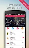 Screenshot of 违章查询助手