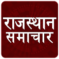 ETV Rajasthan Hindi News APK for Kindle Fire
