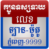 Khmer Plate Number Fortune