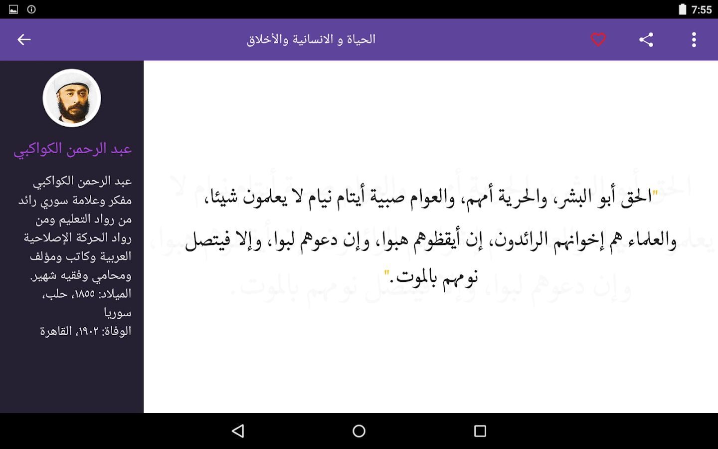 Zad | Arabic Mood Quotes Screenshot 16