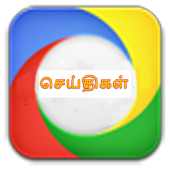 All Tamil News-செய்திகள் APK for Bluestacks