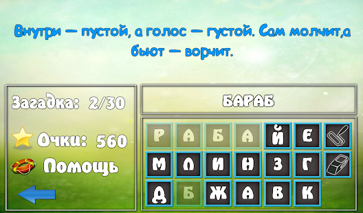 intdroid apps adult puzzle game bwpm