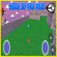 Super Sonic Run  & Subway dash