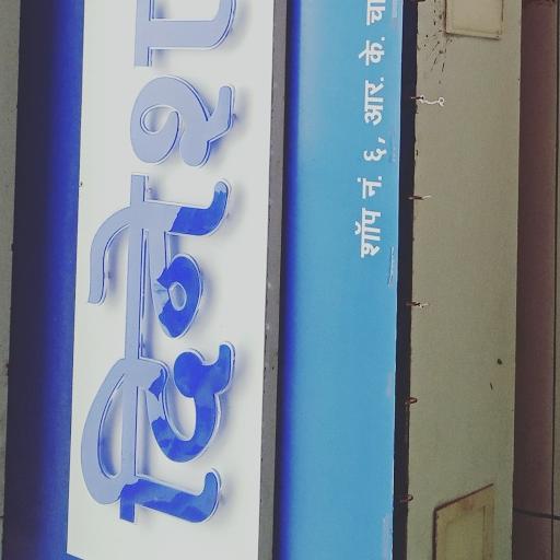 Dinesh Stores, Dahisar East, Dahisar East logo