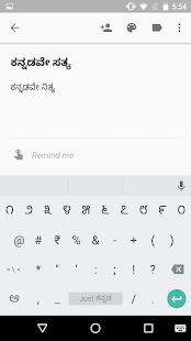 Just Kannada Keyboard APK for Bluestacks