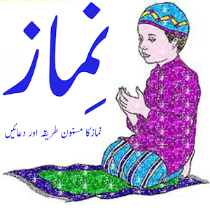 Download Download Namaz for PC on Windows and Mac for Windows Phone