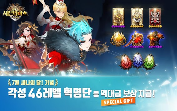 세븐 나이츠 Už Kakao APK screenshot thumbnail 11