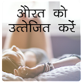 App औरत काे बेड़ पर कैसे उत्त्तेजित करे apk for kindle fire