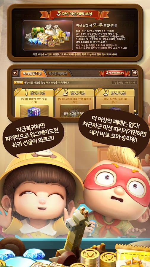 모두의마블 for Kakao Screenshot 2