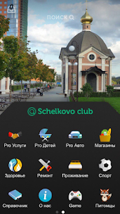 Schelkovo Club - screenshot