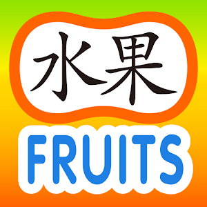 Chinese for Kids - Fruits