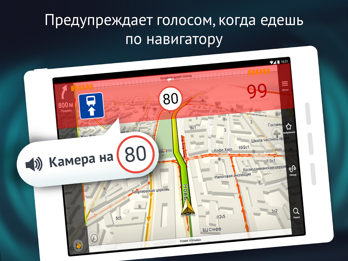 Smart Driver Anti-Radar Screenshot 7