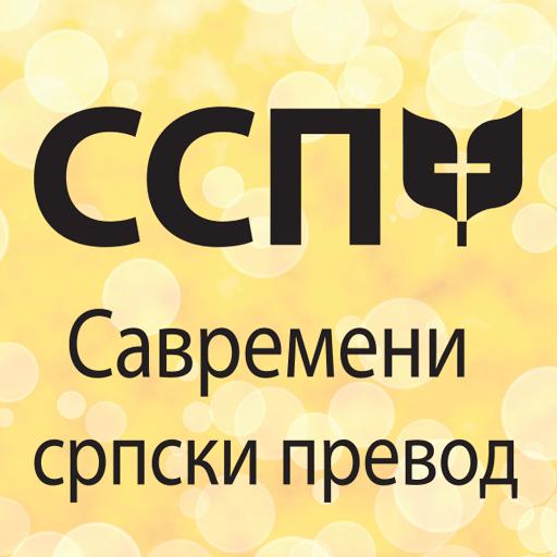 Android aplikacija Савремени српски превод (ССП)