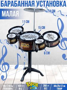 """Игровой набор серии """"Для творчества"""", ударная установка-барабан,Gold 1"""
