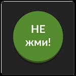 Зеленая кнопка: не советую нажимать на меня Icon